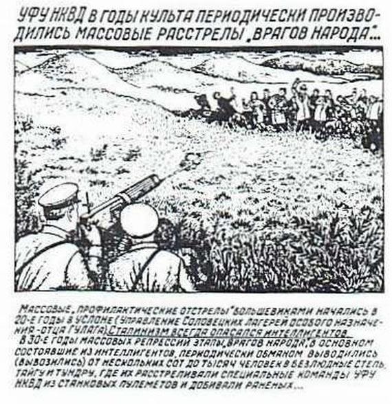 Αποτέλεσμα εικόνας για nkvd executions