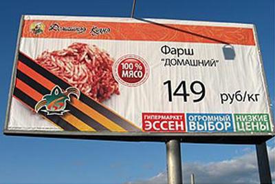 meat billboard