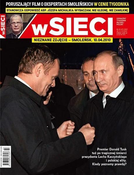 Тільки той, хто солідарний з Україною, має право називатися європейцем, - Туск - Цензор.НЕТ 5871
