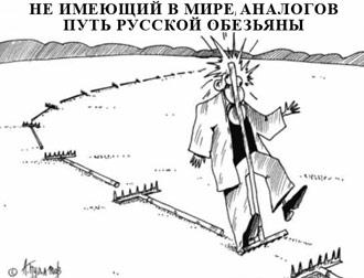 russian-way
