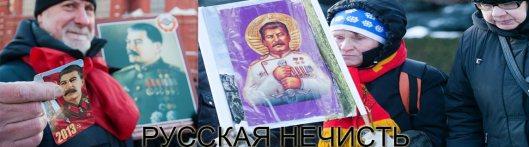 oldfart-stalinists